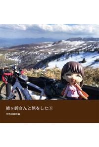 姉ヶ崎さんと旅をした6甲信越縦断編