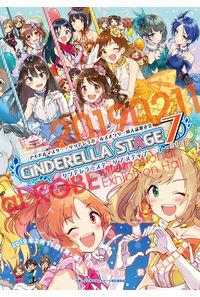 シンデレラ☆ステージ7stepイベントカタログ