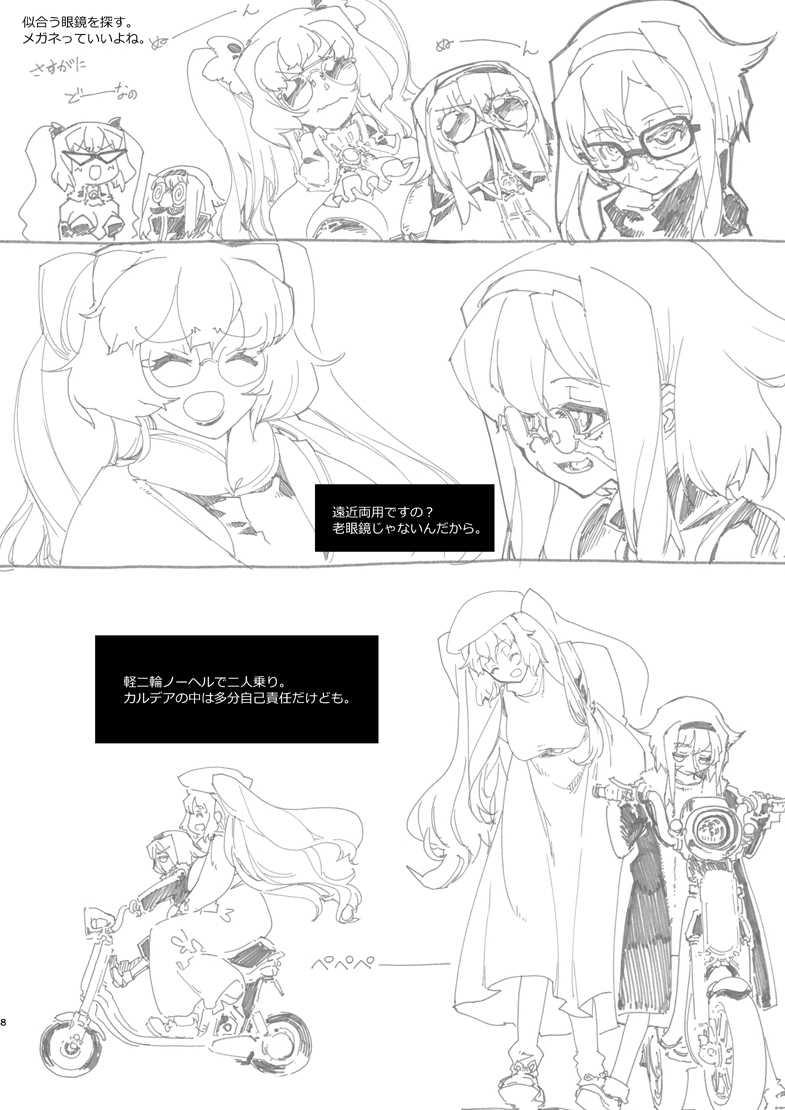 FateGOアン&メアリーのメモ