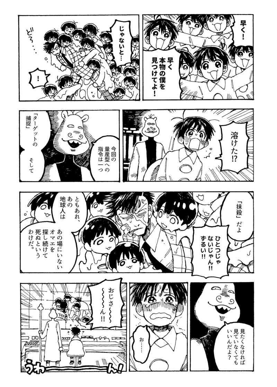モブラッシュくん(9)