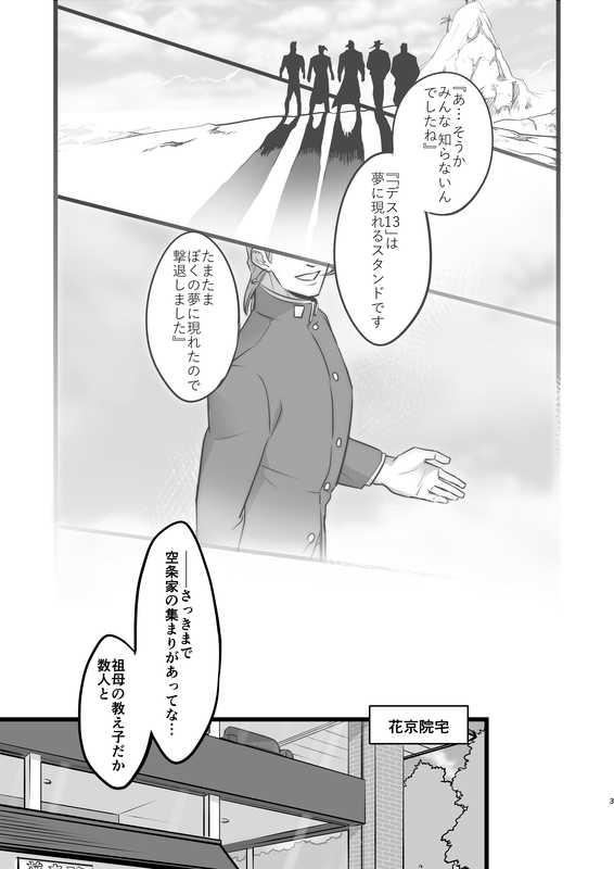 J×K【浮気チェック】