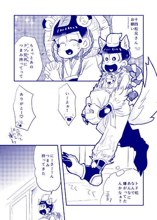 お狐兄さんご乱心?!