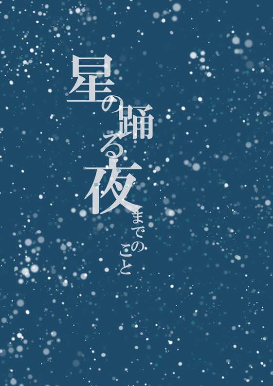 星の踊る夜までのこと [氷域(織井サキ)] ワールドトリガー