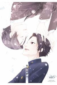 追憶の雪【1】