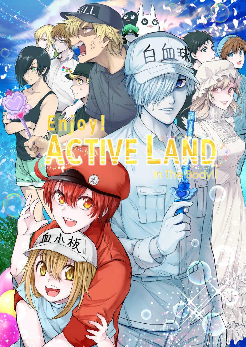ACTIVE LAND