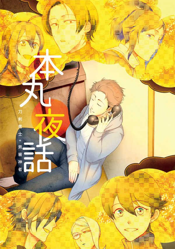 本丸夜話 [カクレガ(ものさし)] 刀剣乱舞