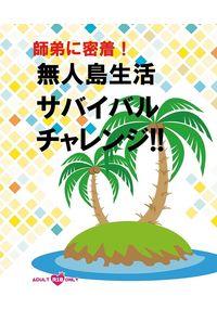 師弟に密着!無人島生活サバイバルチャレンジ!!