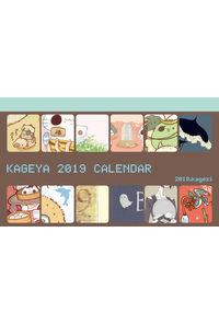 影屋2019年カレンダー画集