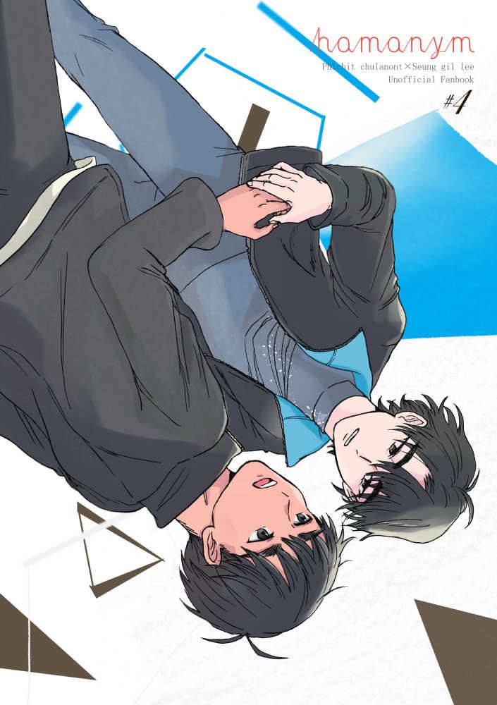 homonym [LIGA(梅男)] ユーリ!!! on ICE