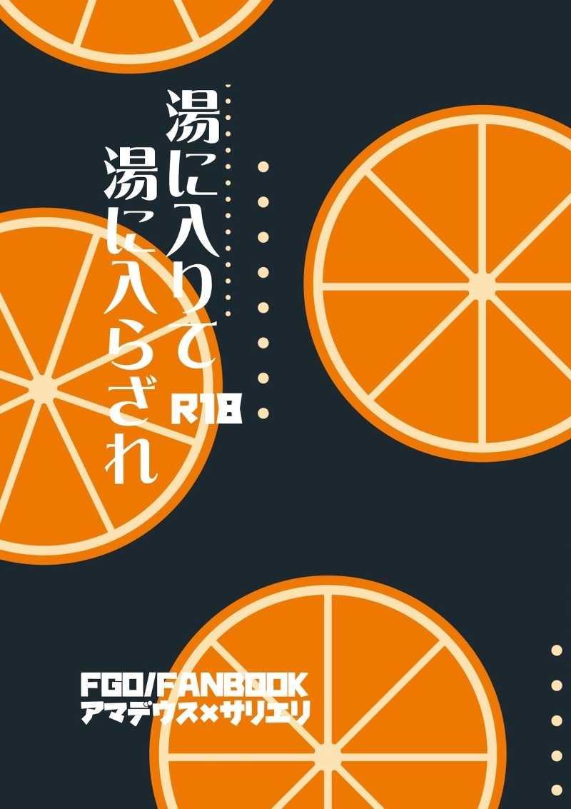 湯に入りて湯に入らざれ [ルクスコエリ(くろう)] Fate/Grand Order