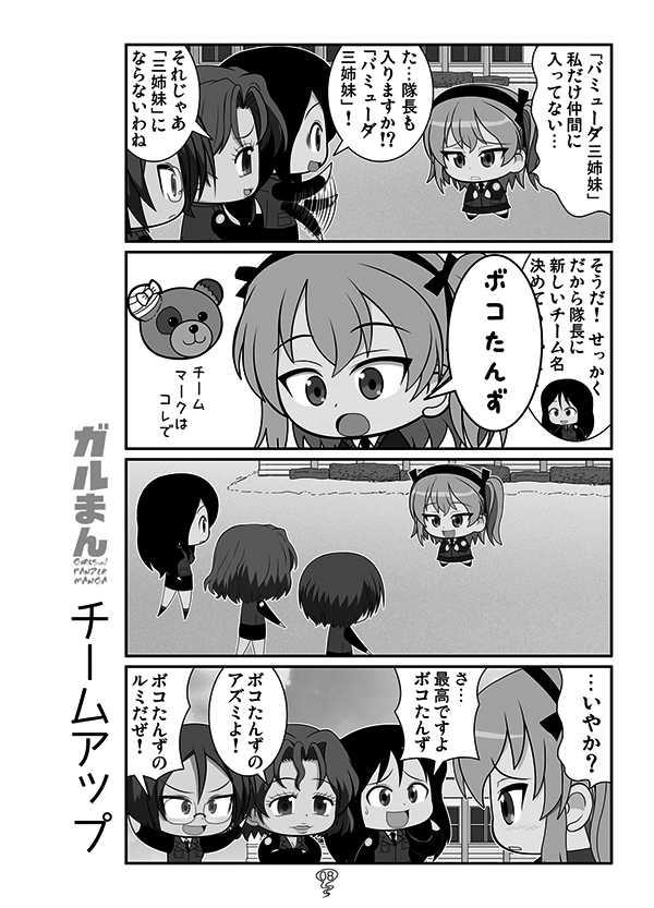 ガルまんタル増刊