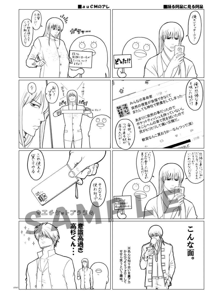 銀魂4コマ漫画本3