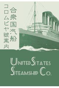 合衆国汽船コロムビヤ號案内