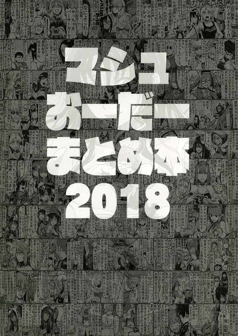 マシュおーだーまとめ本2018