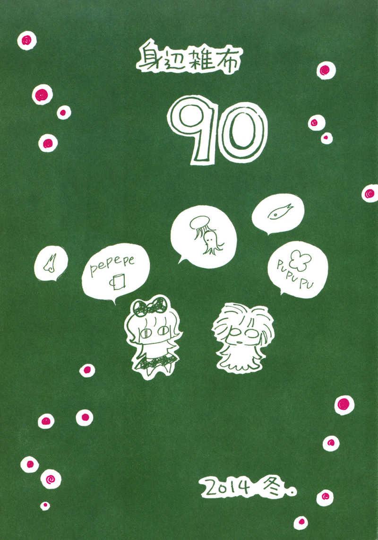 身辺雑布90 [うぐいす姉妹(TONO)] オリジナル