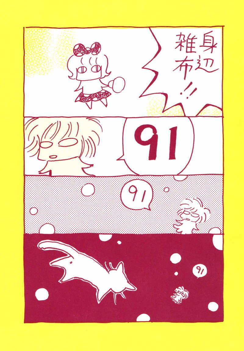 身辺雑布91 [うぐいす姉妹(TONO)] オリジナル