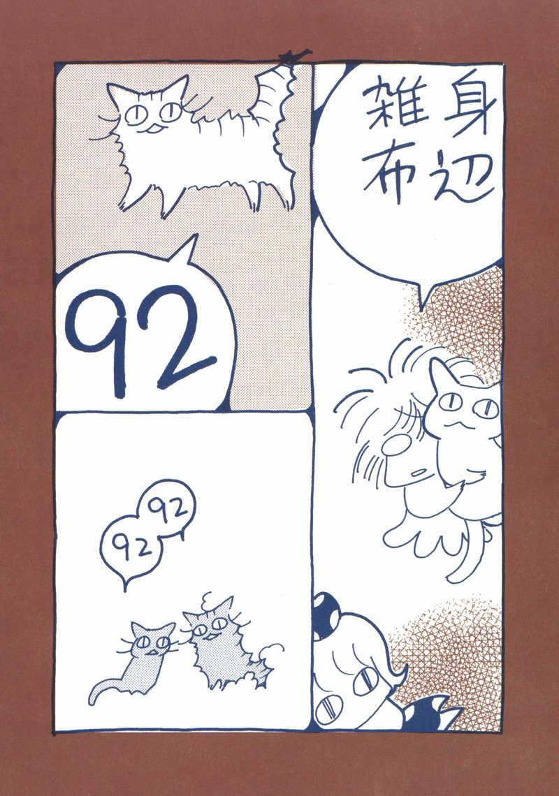 身辺雑布92 [うぐいす姉妹(TONO)] オリジナル