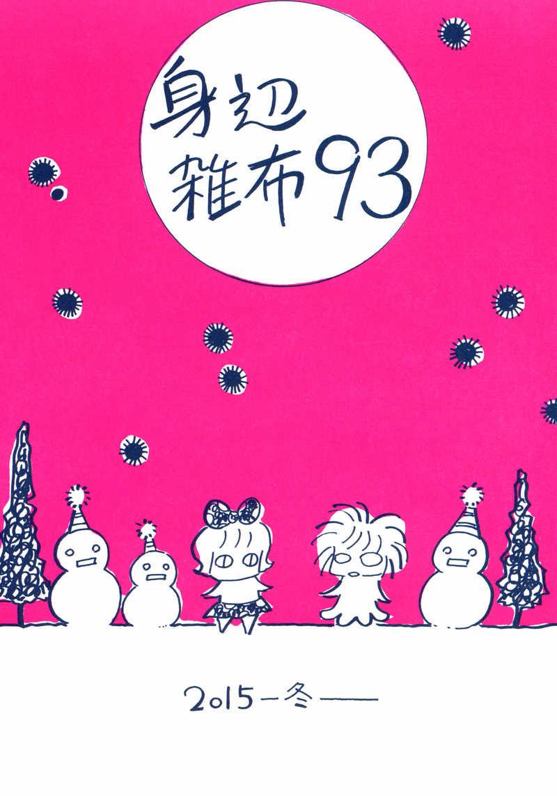 身辺雑布93 [うぐいす姉妹(TONO)] オリジナル