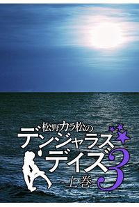 松野カラ松のデンジャラス★デイズ3 上巻