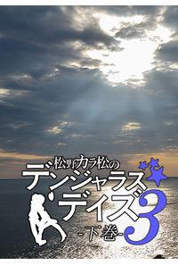 松野カラ松のデンジャラス★デイズ3 下巻