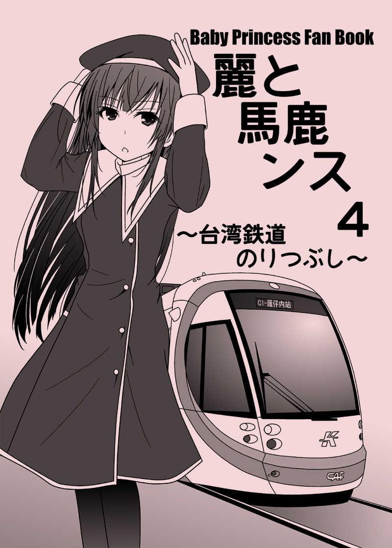 麗と馬鹿ンス4~台湾鉄道のりつぶし~ [やまのゆ出版部(柴山香住)] Baby Princess