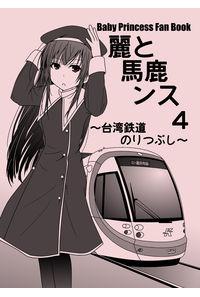 麗と馬鹿ンス4~台湾鉄道のりつぶし~