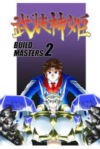 武装神姫 BUILDMASTERS2