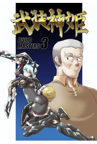 武装神姫 BUILDMASTERS3