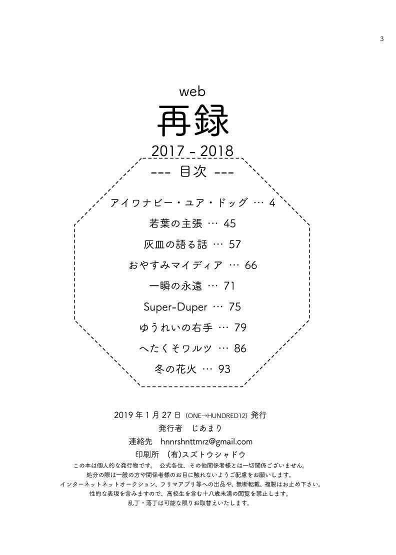 web再録2017-2018.
