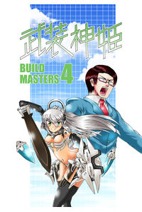 武装神姫 BUILDMASTERS4