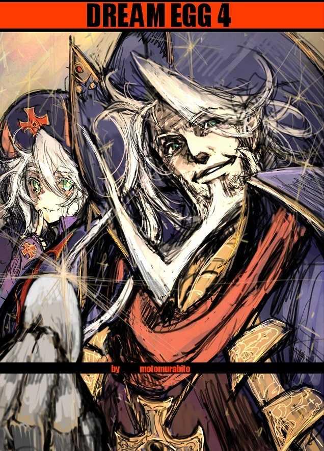 DREAM EGG4 [野鉄(元村人)] Fate/Grand Order