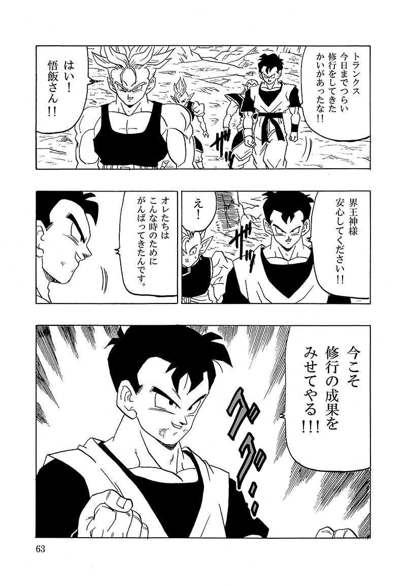 GOHAN×TRUNKS AFTER NO.3