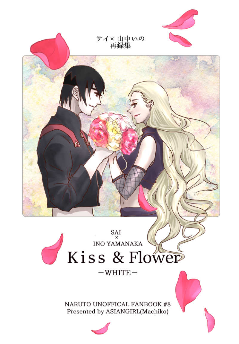 Kiss&Flower white [ASIANGIRL(マチコ)] NARUTO