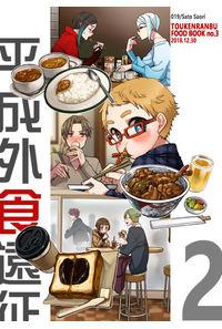 平成外食遠征2