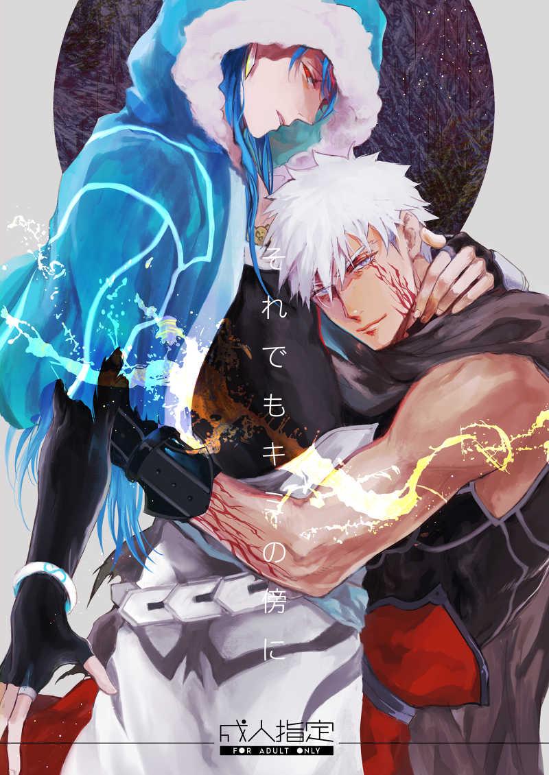 それでも君の傍に [HEXE(古藤嗣己)] Fate/Grand Order