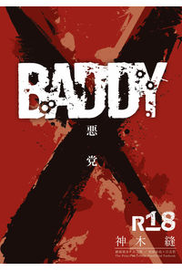 BADDY -悪党-