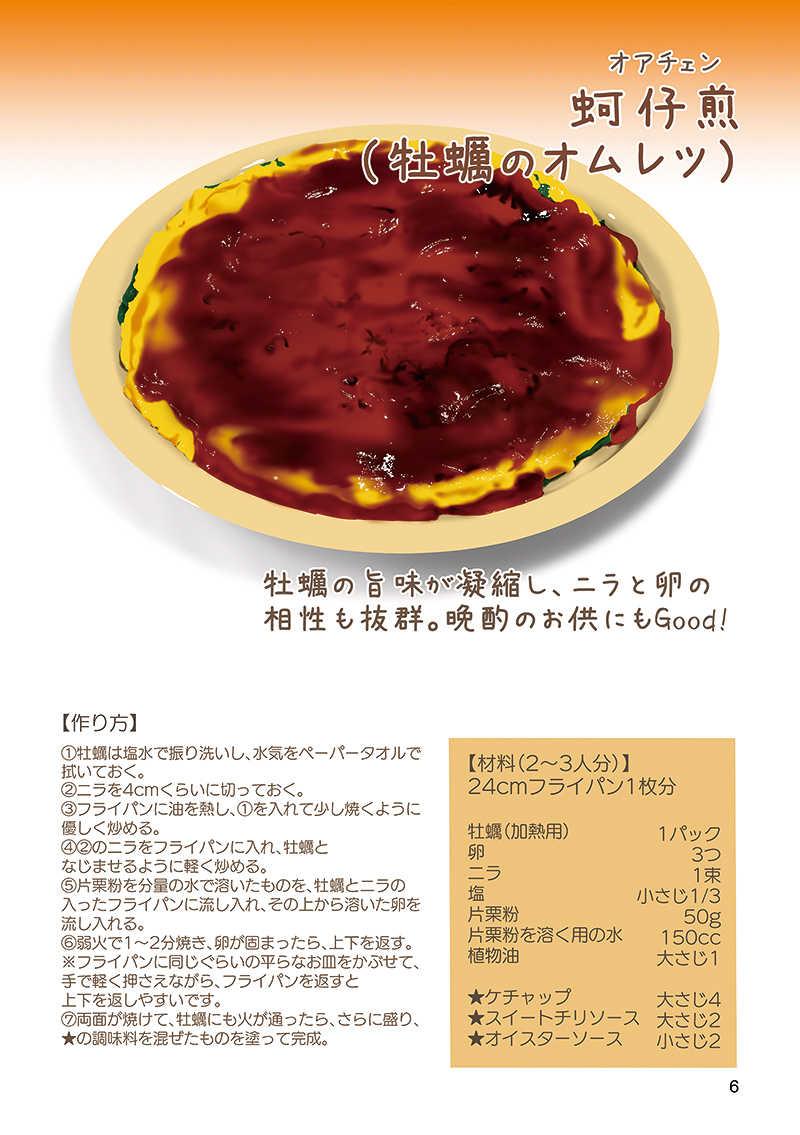 おうちでつくれる台湾レシピ