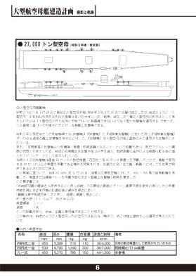 大型航空母艦建造計画