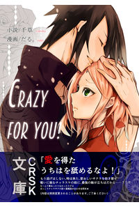 CRAZY FOR YOU!