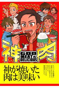 神肉 GOD MEAT is DELICIOUS