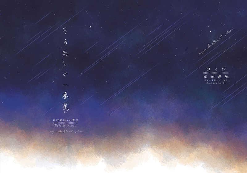 うるわしの一番星 [泣くな(ナギ)] 呪術廻戦
