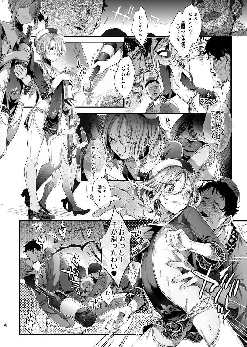娼年ジャンヌ【再販版】