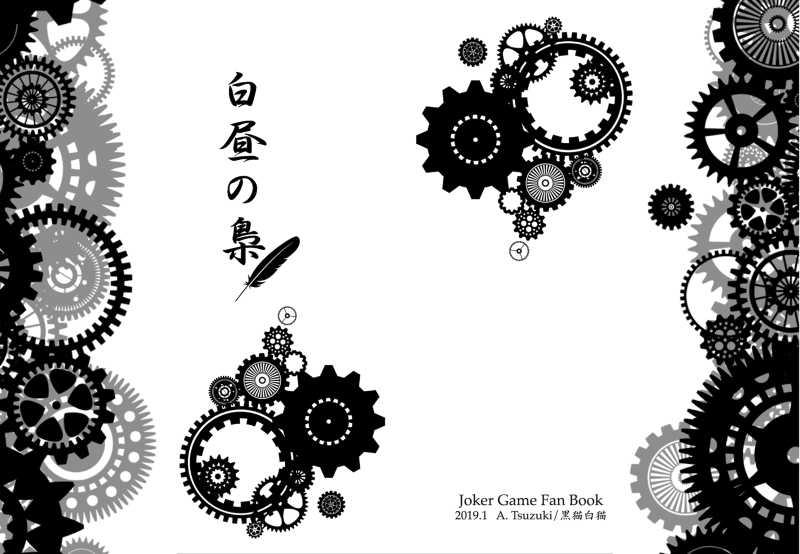 白昼の梟 [黒猫白猫(都築晶)] ジョーカー・ゲーム