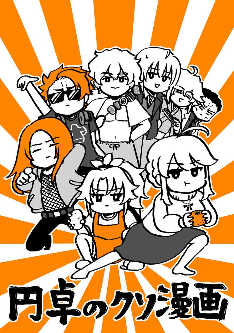 円卓のクソ漫画