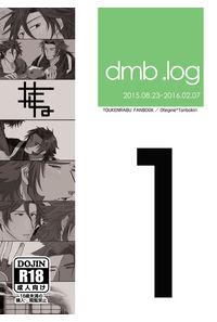 dmb.log
