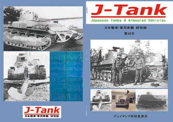 J-Tank28号 [ジェイ-タンク将校集会所(下原口 修)] ミリタリー