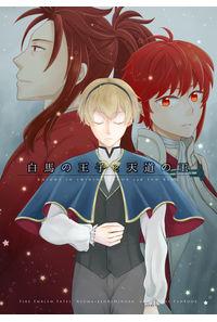 白馬の王子と天道の王