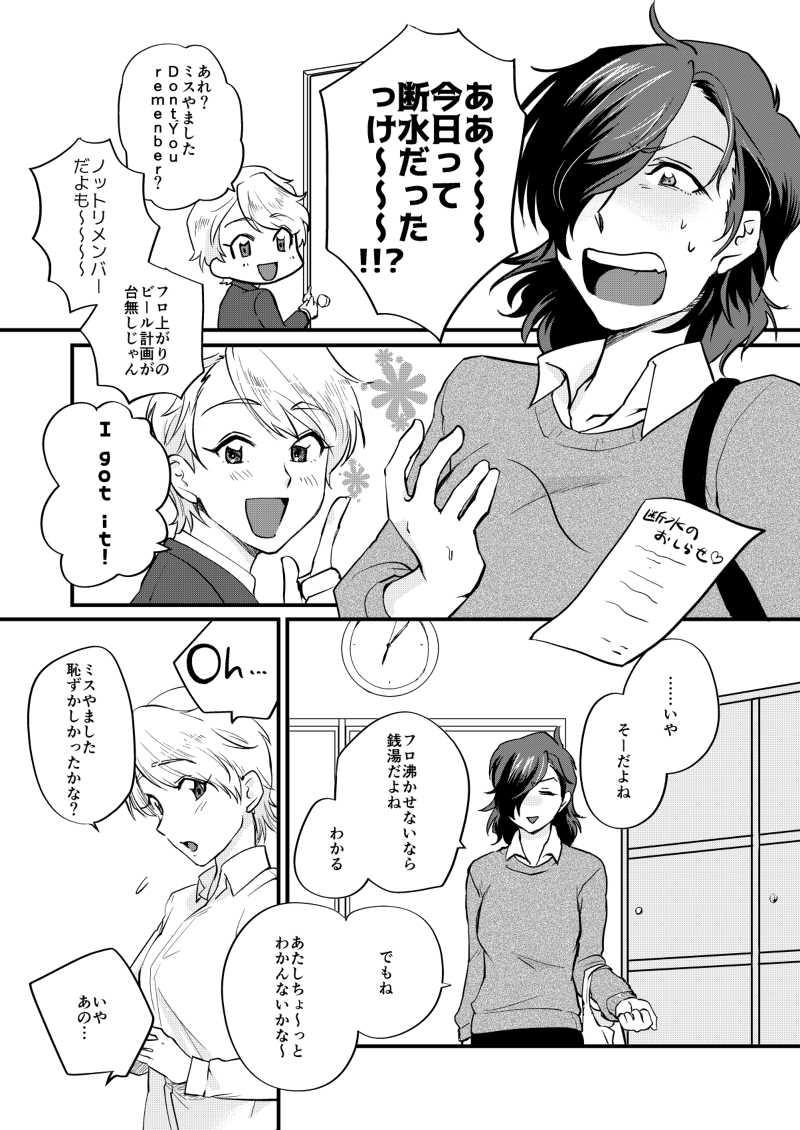 にょせむ!