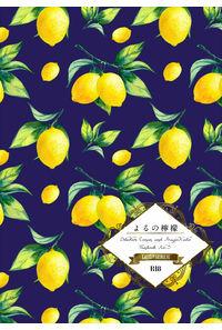 よるの檸檬