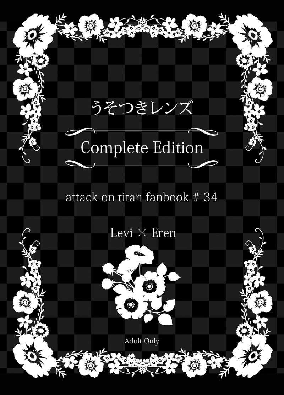 うそつきレンズ Complete Edition